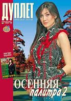 """Журнал по вязанию """"Дуплет"""" №  68 """"Осенняя палитра ч. 2"""""""