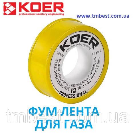 Фум стрічка для газу KOER професійна 20 м*0.2 мм*19 мм