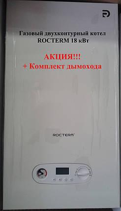 Газовый котел ROCTERM Diamond TD-B 20 (турбированный, 20 кВт) + комплект дымохода, фото 2