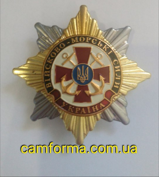 """Нагрудный знак """" Роза ветров """" ВМС"""
