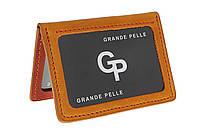 Обложка на Права, Тех паспорт, удостоверение Grande Pelle 20154060 жёлто-красный