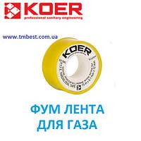 Фум лента для газа KOER 15 м*0.1 мм*12 мм