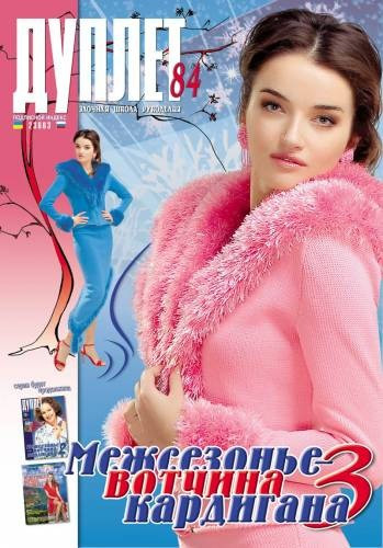 "Журнал по вязанию ""Дуплет"" №  84 ""Межсезонье - вотчина кардигана 3"""