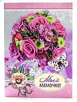 Открытка микротеснение  М-16-45 Любимой мамочке