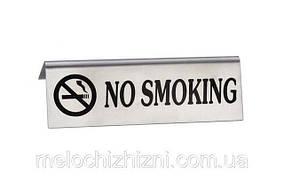 Табличка NO SMOKING Не Курить чёрный текст