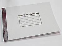 Книга по зарплате офсет А4 104 л Фолдер