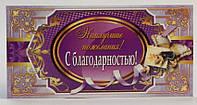 Конверт для денег КП13-003 С благодарностью