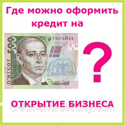 Где можно взять кредит украина