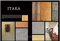 """Фактурная штукатурка """"Itaka""""(Итака)Эльф Декор.Цена за Фасовку 15 кг.Цена,купить,нанесение,доставка."""