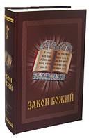 Закон Божий. Сост. прот. Серафим Слободской.
