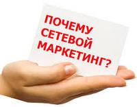 """Как работает """"МЛМ"""" - бизнес XXI века."""