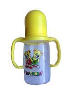 Бутылочка с ручками 125 мл желтая