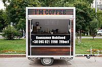 Мобильная кофейня на основе торгового прицепа