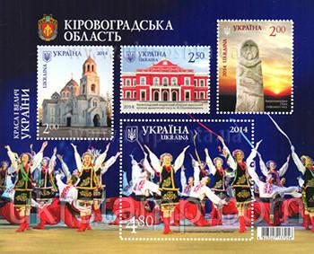 почтовый блок  серии «Красота и величие Украины » и почтовая марка Театр « Иллюзия »