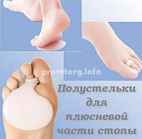 Силиконовые ортопедические подушечки под пальцы стопы с кольцом на палец, 1пара