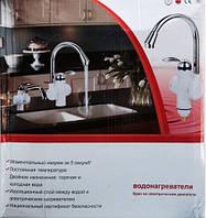 Проточный водонагреватель ONEPOD,нижнее подключение