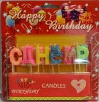 Свечи на торт С Днём рождения матовые