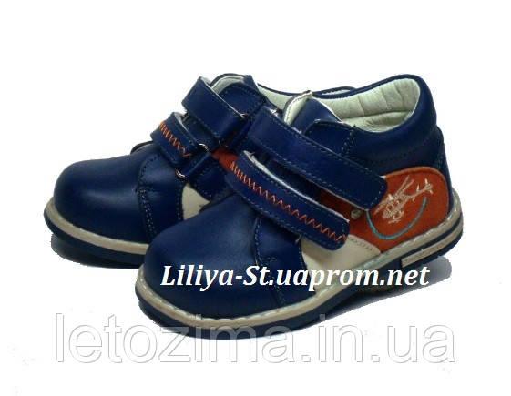 Туфли демисезонные для малыша