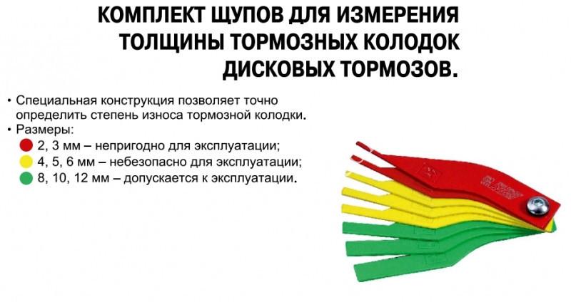 Комплект щупов для измерения толщины тормозных колодок дисковых тормозов - E-Верстак.укр в Львове
