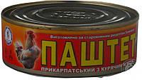 Галицький смак Паштет куриный 250г