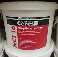 Грунтовка под декоративную штукатурку Ceresit CT 16 Pro (Церезит СТ 16) ведро 15 кг.