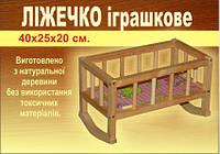 Кроватка для кукол деревянная