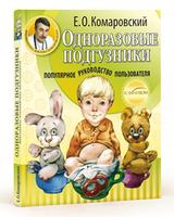 Одноразовые подгузники: популярное руководство пользователя. Е.О. Комаровский