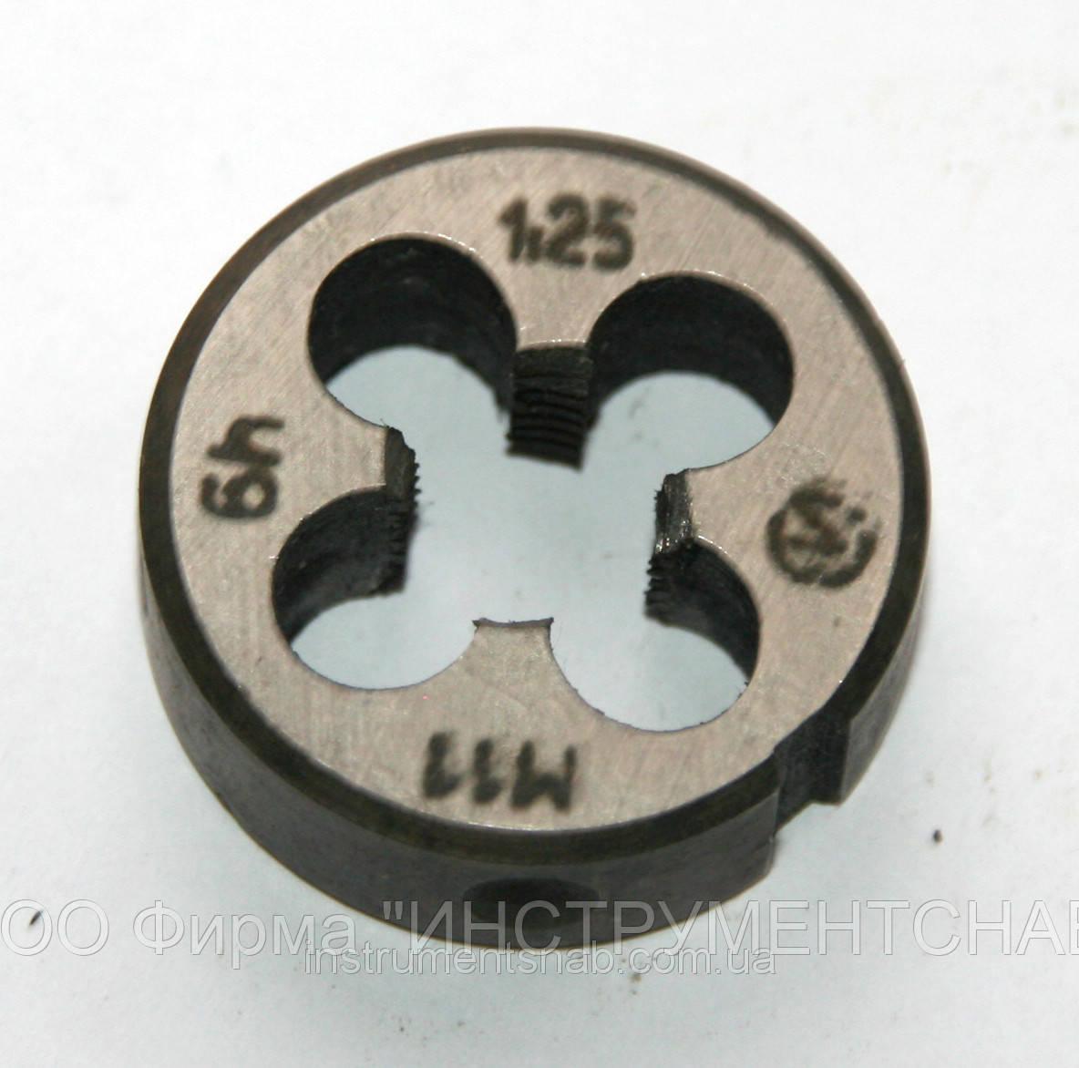 Плашка М-11х1,25, 9ХС, мелкий шаг