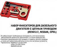 Набор фиксаторов для дизельного двигателя с цепным приводом (RENAULT,NISSAN,OPEL)