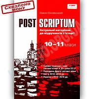 Post Scriptum Актуальні матеріали до підручників з історії 10-11 класи Авт: Полянський П. Вид-во: Грамота