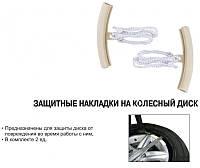 Защитные накладки на колесный диск