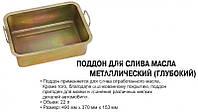Поддон для слива масла 22 л (металлический )