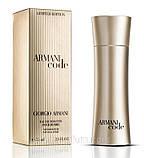 Мужская туалетная вода Armani Code Limited Edition (реплика), фото 2