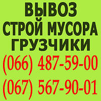 ВЫвоз строительного мусора Днепропетровск Мусор Строительный в Днепропетровске. Загрузка мусора.