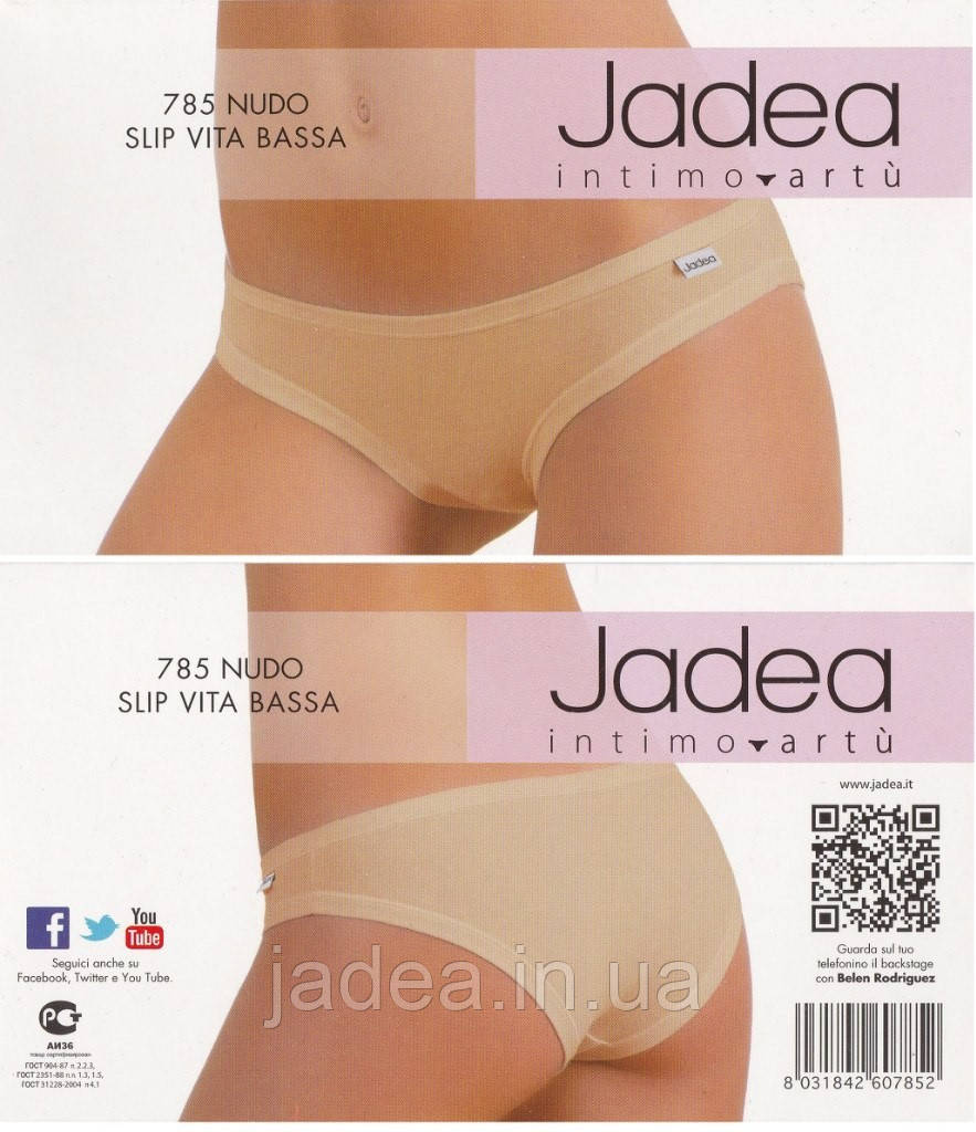 Jadea 785 nudo, труси-сліп низька посадка беж Jadea 785