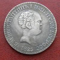 1 рубль 1825  Константиновский рубль