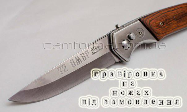 Гравировка на ноже с двух сторон