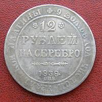 12 рублей 1838 г. Платина