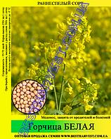 Семена Горчица Белая 25кг (мешок)