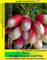 Семена редиса Французский завтрак 25 кг (мешок)