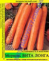 Семена моркови Вита Лонга 25 кг (мешок), позднеспелый сорт