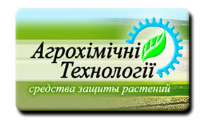 Фунгициды Агрохимические технологии