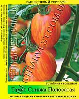 Семена томата Сливка Полосатая 50г