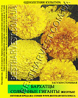 Семена Бархатцы Солнечные Гиганты (желтые) 50 г