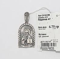 """Серебряная ладанка """"Святой Николай"""""""