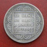 1 рубль 1797  Павел I