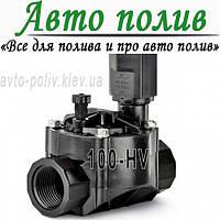 Электромагнитный клапан 100-HV. Автоматический полив Rain Bird