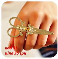 """кольцо женское """"ножницы"""""""