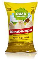 Комбикорм цыплята  старт 20 кг 0-30 дней (простой мешок) O.L.KAR.Сила природы