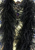 Боа страусинное трехслойное.Цвет черный. Длинна 1,8м